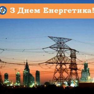 Дорогі колеги, вітаємо Вас із нашим спільним професійним святом – Днем енергетика !!!
