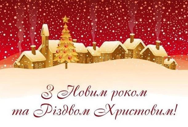 Дорогі колеги, щиро вітаємо з прийдешнім Новим роком !
