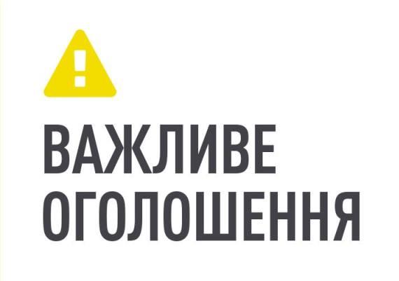 """ПАТ """"ЧЕРКАСЬКЕ ХІМВОЛОКНО"""" повідомляє про проведення відкритих слухань"""