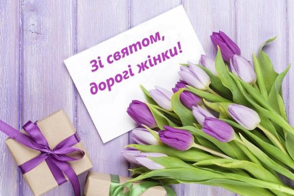 Шановні наші, прекрасні жінки, колеги, вітаємо Вас зі святом весни – 8 Березня!