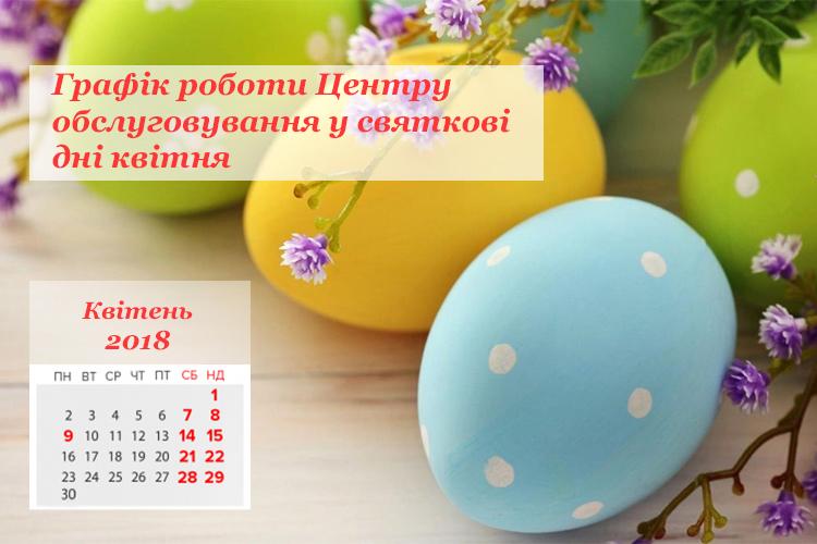 Графік роботи Центру обслуговування Черкаської ТЕЦ  у святкові дні квітня