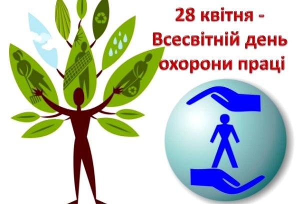 На Черкаській ТЕЦ провели ряд заходів з нагоди Всесвітнього дня охорони праці