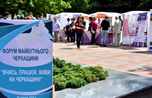 Черкаська ТЕЦ взяла участь у Форумі майбутнього Черкащини