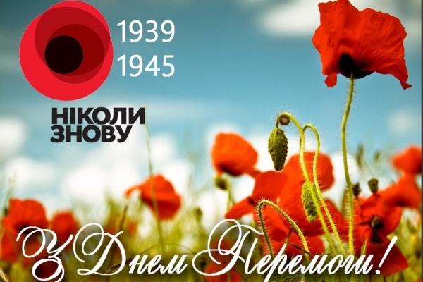 Пам'ятаємо та вшановуємо героїв-визволителів!