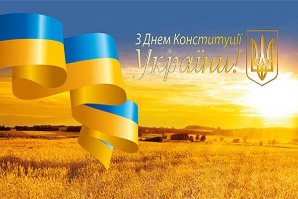 Шановні колеги та мешканці міста, вітаємо з Днем Конституції України!