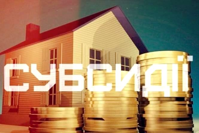Нові правила отримання житлової субсидії