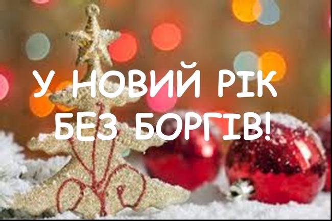 Шановні споживачі, зустріньте Новий рік без боргів!