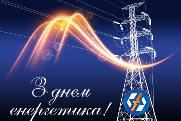 Вітаємо З Днем енергетика!