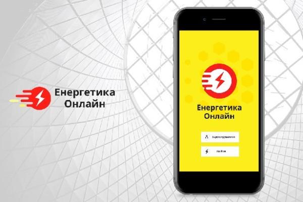 НКРЕКП презентувала мобільний додаток «Енергетика Онлайн»