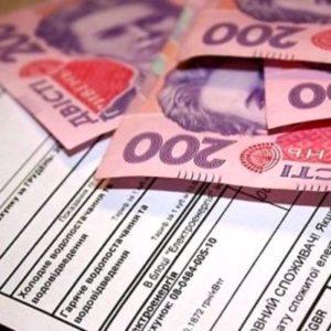 Для отримання готівкової субсидії необхідно погасити борги за комунальні послуги