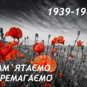 Вшануймо пам'ять тих, хто приніс мир на нашу землю!
