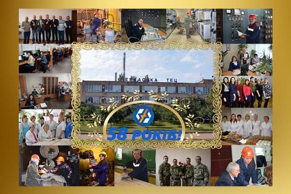 Черкаській ТЕЦ виповнилося 58 років!