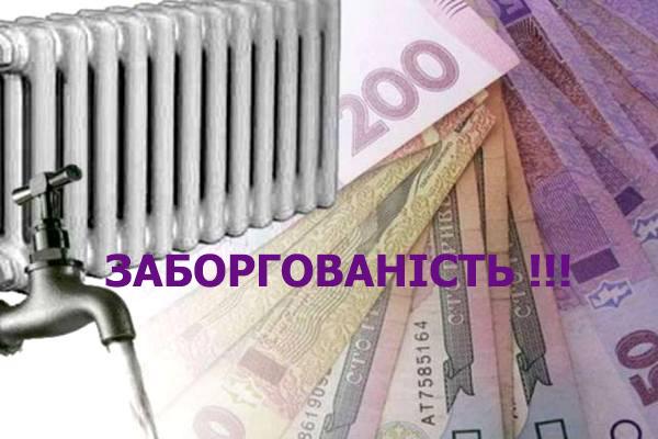 Населення заборгувало за отримані послуги 108 млн грн