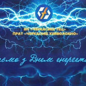 ВІТАЄМО З ПРОФЕСІЙНИМ СВЯТОМ – ДНЕМ ЕНЕРГЕТИКА!