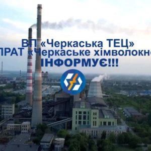 На Черкаській ТЕЦ провели плановий ремонт обладнання