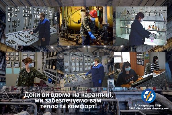 Вчасна оплата за спожиті комунальні послуги – гарантія стабільної роботи Черкаської ТЕЦ