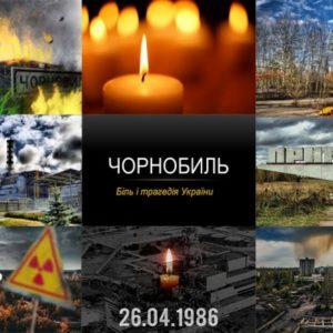 Чорнобиль… пам'ятаємо…