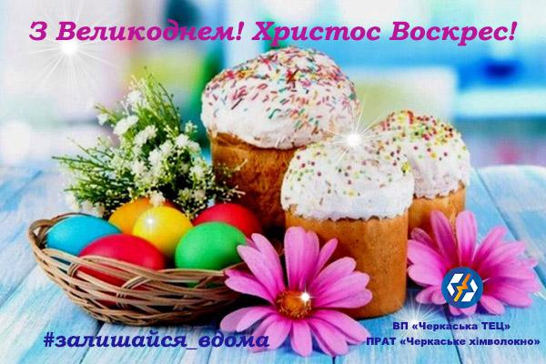 Вітаємо з Великоднем! Христос Воскрес!