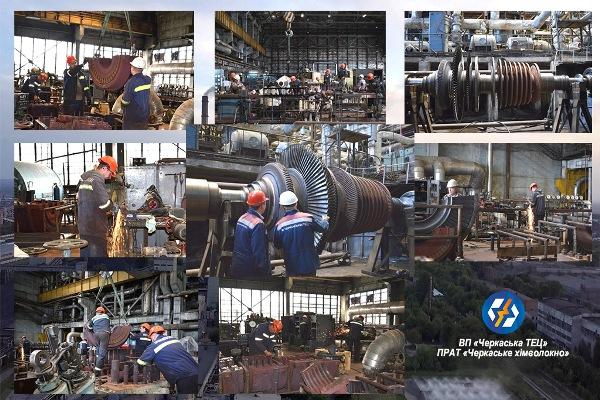 Черкаська ТЕЦ виконує ремонт основного устаткування