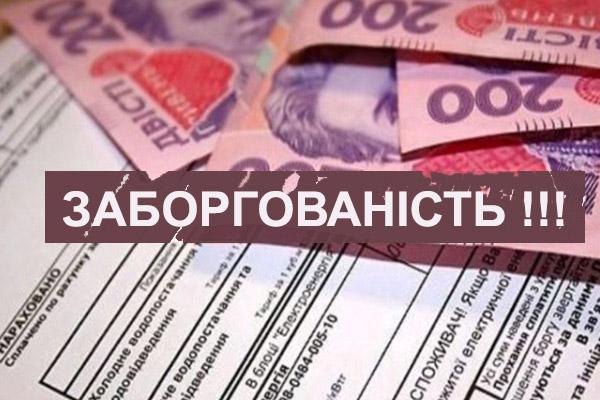 До уваги! Заборгованість споживачів станом на 01 липня 2020 року склала 155 млн гривень