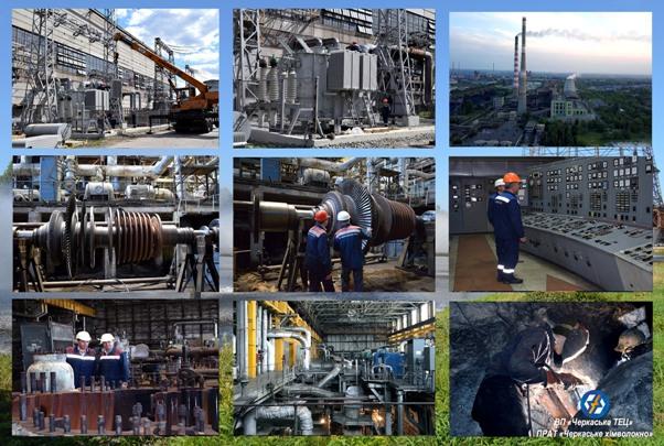 Відновлене енергетичне устаткування на Черкаській ТЕЦ готове до опалювального сезону