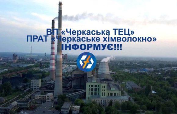 Участь представників влади у відкритих обговореннях Черкаської ТЕЦ – початок рейдерського захоплення підприємства!