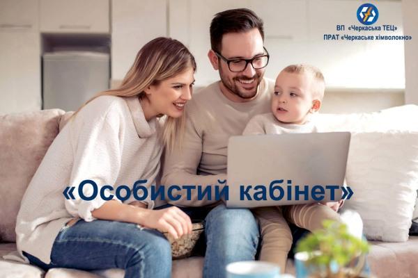 10 000 абонентів Черкаської ТЕЦ уже користуються «Особистим кабінетом»!