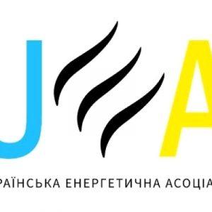 Відкритий лист Прем'єр-Міністру України щодо ситуації, що склалась на ринку електричної енергії з генеруючими компаніями, що здійснюють виробництво теплової та електричної енергії на теплоелектроцентралях – Українська енергетична асоціація