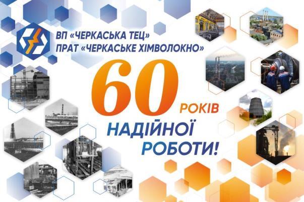 ЧЕРКАСЬКІЙ ТЕЦ – 60 РОКІВ !!!