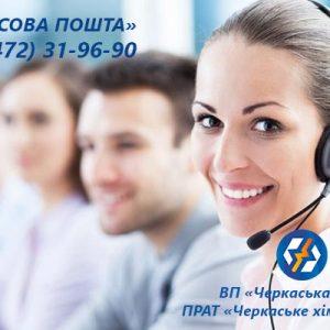 На Черкаській ТЕЦ для клієнтів запровадили цілодобову послугу «Голосова пошта»