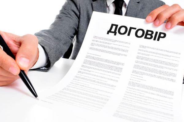 Повідомлення про оприлюднення на сайті публічних індивідуальних договорів приєднання