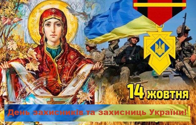 Вітаємо з Днем захисників і захисниць України!